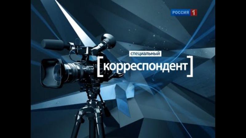 Специальный корреспондент Страна героев Часть 2 Борис Соболев