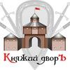 Фестиваль исторической реконструкции Княжий двор
