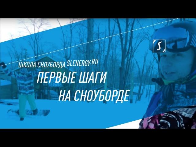 Школа сноуборда. Урок 4 - Первые шаги на склоне