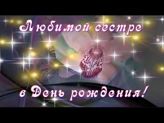 Поздравление с днем рождения на татарском сестренку