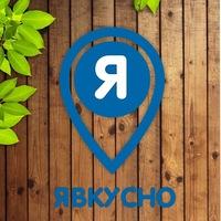 ЯВкусно   Официальный блог проекта