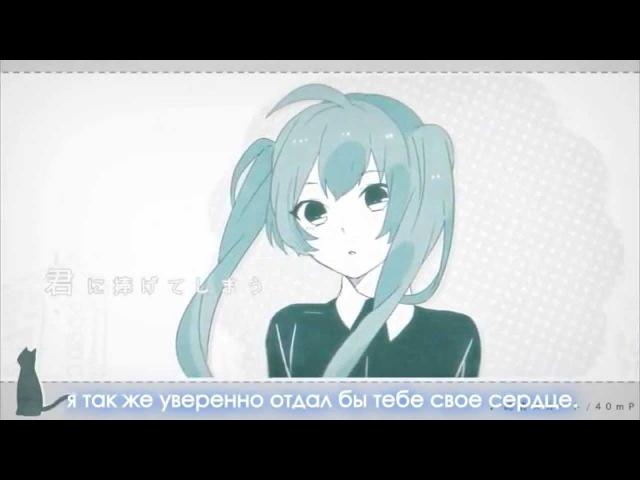 40mP ft. Hatsune Miku - Pure Innocent Skirt (純情スカート) rus sub