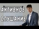 Видео тренинг по продажам. Активное слушание Выпуск 15 Техники активных продаж Максима Курбана