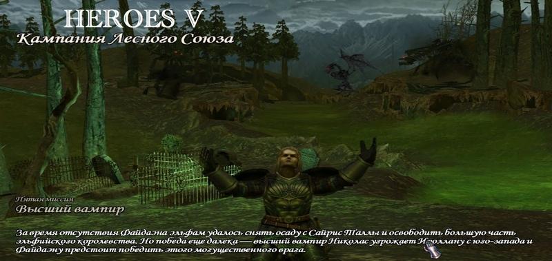 Heroes V Лесной союз ч62 Высший вампир ч7