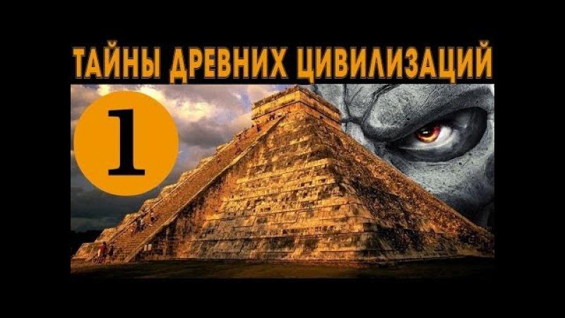 Великие тайны Великие тайны исчезнувших цивилизаций 27 03 2014 1 часть