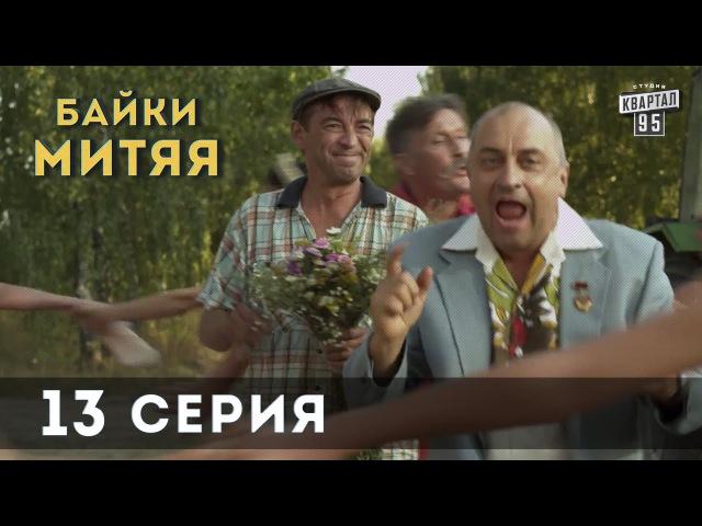 Сериал Байки Митяя 13 я серия