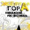 """Поволжский рок-фестиваль """"Жёлтая гора"""""""