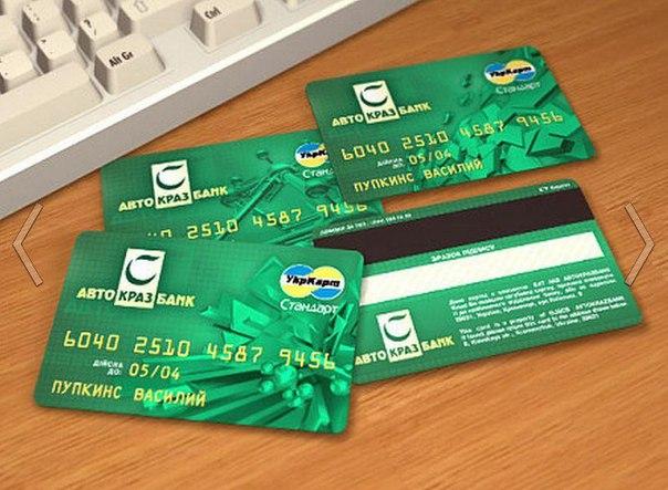 помощью шуруповерта фото настоящих банковских карт шли