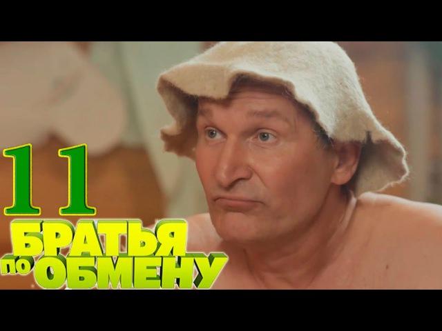 Братья по обмену 11 серия 1 серия 2 сезон русская комедия
