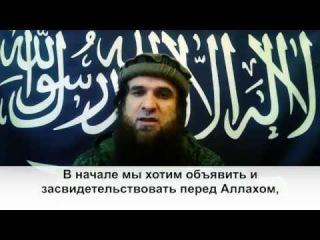 Обращение амира Исламского Имарата Кавказ к ученым Уммы