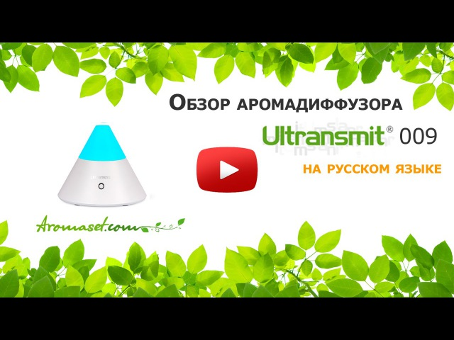 Ультразвуковой аромадиффузор AIC Ultransmit 009