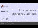 Видео курс Алгоритмы и структуры данных. Урок 10. Задачи. Практикум