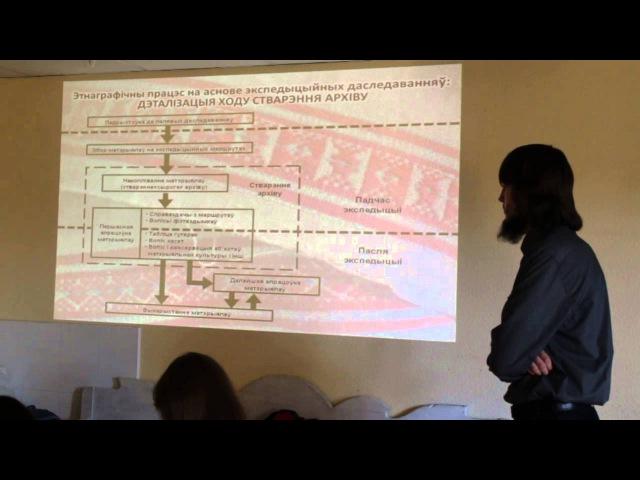 Этнаграфічны працэс Архівацыя і апрацоўка экспедыцыйных матэрыялаў семінар 3 частка 2