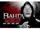 Ванга 2016-2020. Только Россия спасётся! Шокирующие предсказания Ванги!!