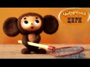Чебурашка 2014 Часть 2 Чебурашка и цирк Новые серии Японский Cheburashka i krokodil Gena