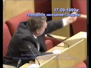 Жириновский о взрыве дома в Волгодонске