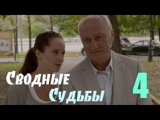 Мини сериал Сводные судьбы 4 Серия