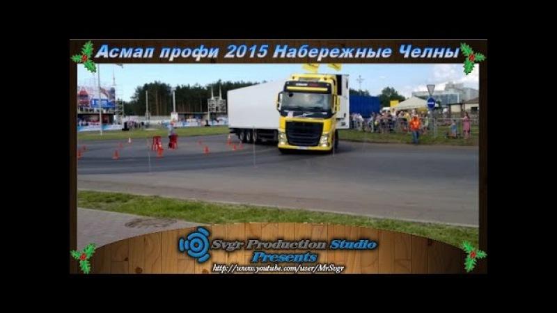 Асмап профи 2015 Набережные Челны