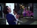 Обречён любить тебя корейская версия Fated To Love You Korea TEASER 3