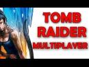 TOMB RAIDER ONLINE - ПЕРВЫЙ РАЗ , СТРЕЛОЙ В ГЛАЗ ! Монт PS3