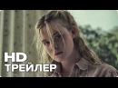 Роковое Искушение — Русский трейлер 1 (2017) [HD] | Драма (18) | КиноТрейлеры