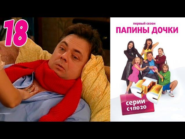Папины дочки Сезон 1 Серия 18