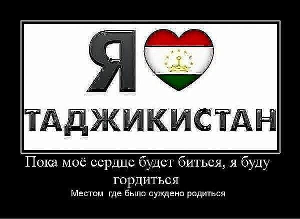 таджикские картинки со смыслом жизни
