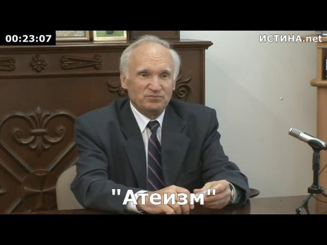 1. Атеизм [есть ли Бог] (Шереметьево-Карго, 2006.09.23) - Осипов А.И.