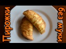 Безуглеводные Диетические Пирожки с Мясом из Яично Творожного Теста