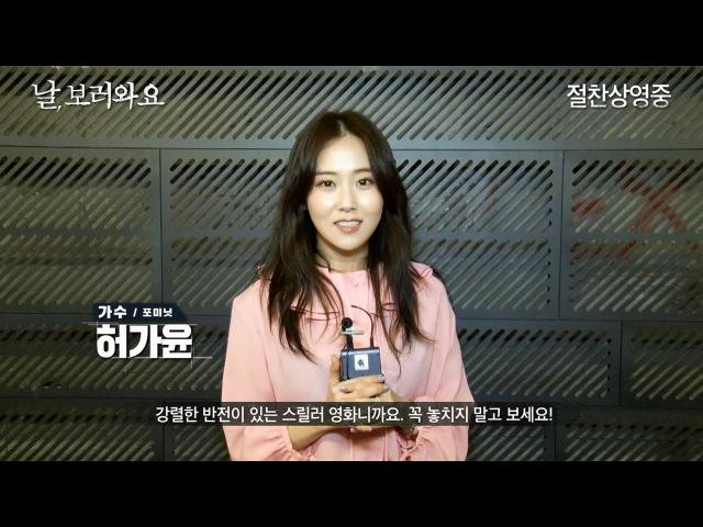 Korean Movie 날, 보러와요 (Insane, 2016) 합법적 추천 영상 (Recommendation Video)