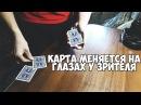 КЛАССНЫЙ ФОКУС С КАРТАМИ СЕКРЕТ ФОКУСА.