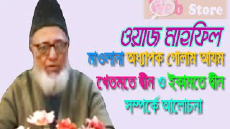 Khedmote Din O Ikamate Din Bangla Islamic Talk And Waz Prof Golam Azam