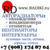 Авторадиаторы в Ростове
