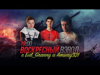 95% ПОБЕД (25/26 боев) с Amway921 и Evil_Granny! Стримы с Near_You