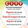 CITY ENTERTAINMENT (Николаев) оф.группа