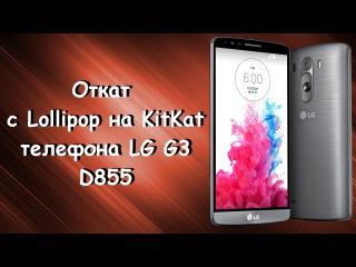 Откат с Lollipop до Kitkat телефона LG G3 d855 16 Gb!!!