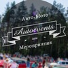 AutoEvents.ru - Авто события