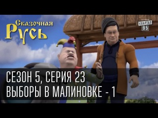 Сказочная Русь 5 (новый сезон). Серия 23 - Выборы в Малиновке.