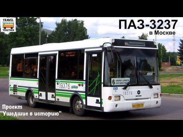Проект Ушедшие в историю Автобус ПАЗ 3237 в Москве Gone down in history Bus PAZ 3237