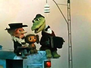 Песня Крокодила Гены (голубой вагон- русская версия)