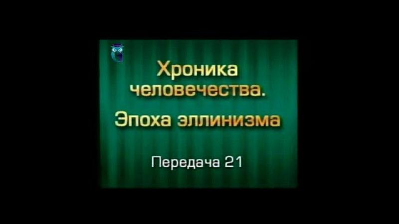 История человечества Передача 3 21 Древняя Бактрия и Согдиана