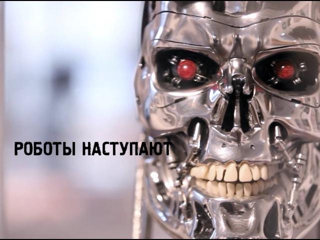 Роботы для развлечений Прибыльный бизнес Роботы наступают Серия 6 в HD