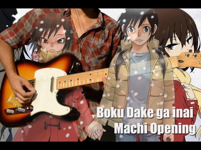 Asian Kung Fu Generation Re:Re: Boku dake ga Inai Machi Guitar Cover
