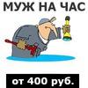 Муж на час Казань (мастер). Заказ от 400 руб.