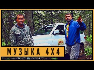 Музыка 4x4. UAZ Patriot 2015. OFF-Road Test-Drive (Часть3)