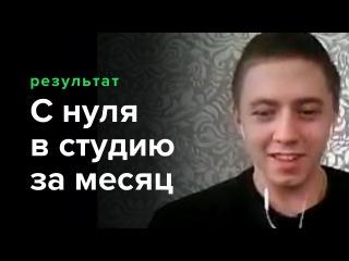 Максим Солдаткин отзывы. С нуля в студию дизайна за месяц Андрей Селезнев