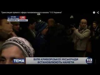 112 канал Передайте президенту ось що - послання з Майдану у Кривому Розі до порошенка