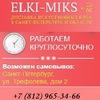 Ёлки Искусственные Elki-Miks.Ru