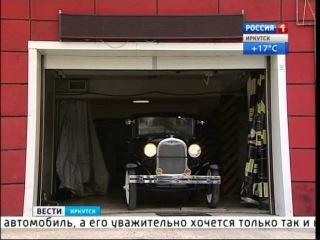 Форд модэл эй 1929 года можно увидеть на БМШ, Вести-Иркутск