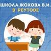 Начальная школа В.И. Жохова в Реутове